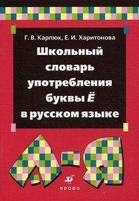 Школьный словарь употребления буквы е в русском языке