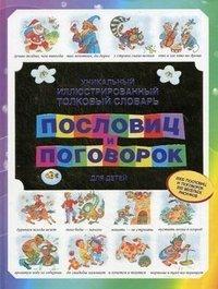Уникальный иллюстрированный толковый словарь пословиц и поговорок для детей
