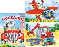 Чудо-глазки. Книжки-картонки(комплект из 3 книг), Е. Котова