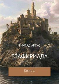 Глафириада. Книга 1, Ричард Евгеньевич Артус