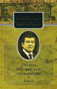Три века Российской прокуратуры. Том 2, Александр Звягинцев