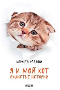 Я и мой кот. Пушистые истории, Райлли Кармел