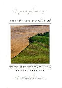 Аэроимпрессионизм (набор из 32 открыток)