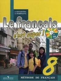 Le francais 8: Methode de francais / Французский язык. 8 класс (+ CD-ROM)