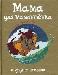 Мама для Мамонтенка и другие истории
