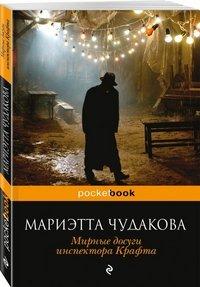 Мирные досуги инспектора Крафта, Мариэтта Чудакова