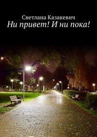 Ни привет! Ини пока! - Светлана Казакевич