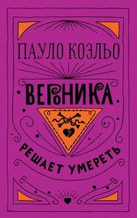 Рецензия на книгу Вероника решает умереть