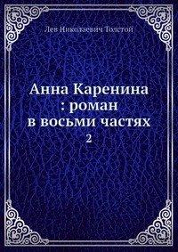 Анна Каренина: роман в восьми частях