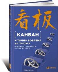 """Канбан и """"точно вовремя"""" на Toyota. Менеджмент начинается на рабочем месте"""