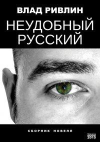 Неудобный русский (сборник)