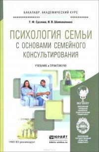 Психология семьи с основами семейного консультирования. Учебник и практикум