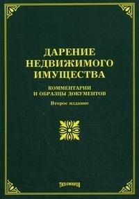 Дарение недвижимого имущества. Комментарии и образцы документов, О. М. Оглоблина
