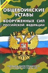 Новые Общевоинские уставы Вооруженных Сил Российской Федерации