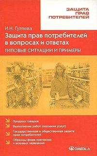 Защита прав потребителей в вопросах и ответах. Типовые ситуации и примеры