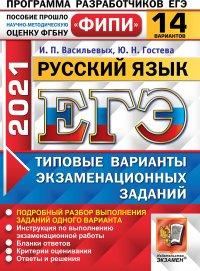 ЕГЭ ФИПИ 2021. 14 ТВЭЗ. Русский язык. 14 вариантов. Типовые варианты экзаменационных заданий