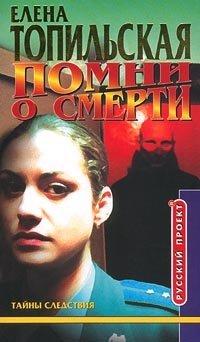 Помни о смерти (Memento mori)