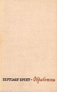 Бертольт Брехт. В пяти томах. Дополнительный том. Обработки