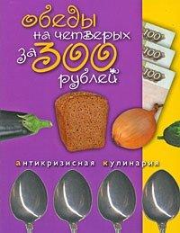 Обеды на четверых за 300 рублей