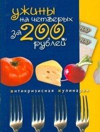 Ужины на четверых за 200 рублей
