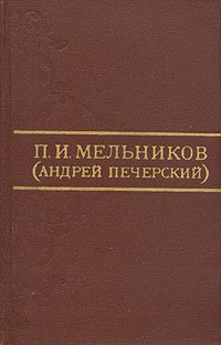 П. И. Мельников (Андрей Печерский). Собрание сочинений в восьми томах. Том 4