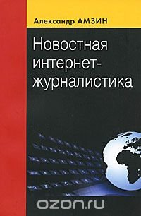 Новостная интернет - журналистика: Учебное пособие. Амзин А