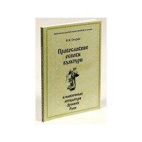 Православные основы культуры в памятниках литературы Древней Руси