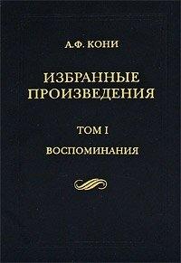 А. Ф. Кони. Избранные произведения в 3 томах. Том 1. Воспоминания