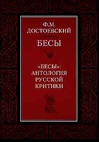 """Бесы. """"Бесы"""": антология русской критики"""