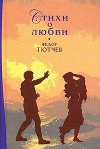 Федор Тютчев. Стихи о любви, Федор Тютчев