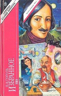 Н. В. Гоголь. Избранное в двух томах. Том 1