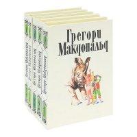 Грегори Макдональд. Собрание сочинений в 5 томах (комплект)