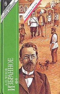 А. П. Чехов. Избранное. В двух томах. Том 1
