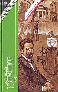 А. П. Чехов. Избранное. В двух томах. Том 2