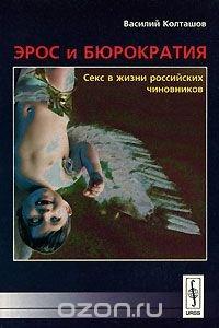 Эрос и бюрократия. Секс в жизни российских чиновников