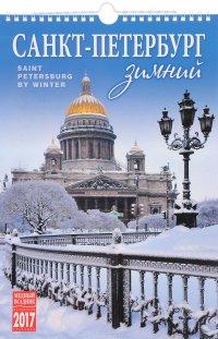 Календарь 2017 (на спирали). Зимний Санкт-Петербург / Saint Petersburg by Winter