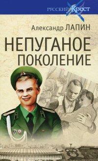 Непуганное поколение, Александр Лапин