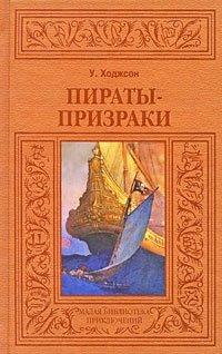 Пираты-призраки, У. Ходжсон