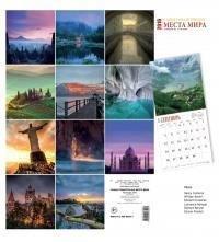 Самые романтичные места мира. Календарь (настенный, на 12 месяцев) 2-е издание