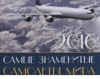 Самые знаменитые самолеты мира. Календарь настенный на 2016 год