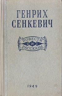 Генрих Сенкевич. Повести и Рассказы