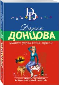 Кнопка управления мужем, Дарья Донцова