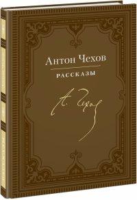 Рассказы, А. П. Чехов