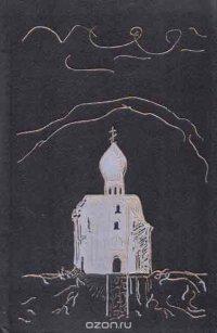 В. М. Шукшин. Собрание сочинений в 6 томах. Том 1. Любавины