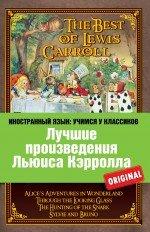 Лучшие произведения Льюиса Кэрролла / The Best of Lewis Carroll