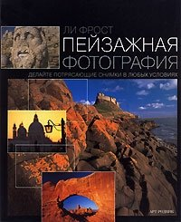 Пейзажная фотография