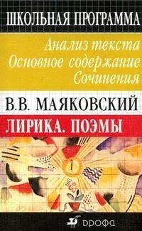 В. В. Маяковский. Лирика. Поэмы. Анализ текста. Основное содержание. Сочинения