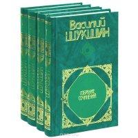 Василий Шукшин. Собрание сочинений в 4 томах (комплект)