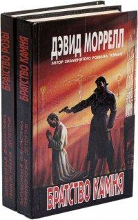 """Дэвид Моррелл . Цикл """"Братство"""" (комплект из 2 книг)"""