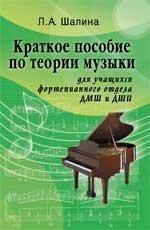 Краткое пособие по теории музыки. Для учащихся фортепианного отдела ДМШ и ДШИ